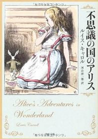 Alice's Adventures in Wonderland (Japanese)