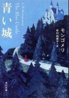 The Blue Castle (Japanese)