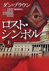 The Lost Symbol (1 of 2) (Japanese)