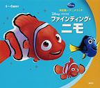 Finding Nemo (Japanese)