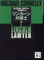 The Lincoln Lawyer (1 of 2) (Japanese)