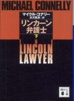 The Lincoln Lawyer (2 of 2) (Japanese)