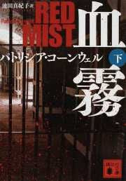 Red Mist (2 of 2) (Japanese)