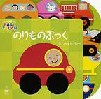 Baby Touch:Beep!Beep! (Japanese)