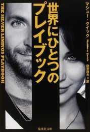 The Silver Linings Playbook (Japanese)
