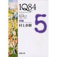 (Paperback) 1Q84 Book 3 (10月‐12月) 前編 (1 of 2) (Japanese)