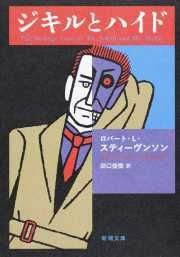 Dr. Jekyll & Mr. Hyde (Japanese)