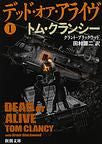 Dead or Alive (1 of 4) (Japanese)