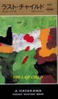 The Last Child (Japanese)