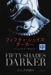 Fifty Shades Darker (3 of 3) (Japanese)