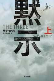 The Three (1 of 2) (Japanese)