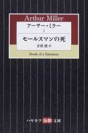 Death of A Salesman (Japanese)