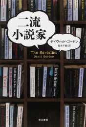 The Serialist (Japanese)