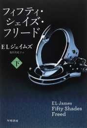 Fifty Shades Freed (2 of 2) (Japanese)