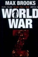 World War Z: An Oral History of the Zombie War (Japanese)