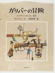 Gulliver's Travels (Japanese)