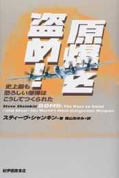 Bomb: the race to build and steal the world's most dangerous weapon (Newbery Honor Book) (Japanese)