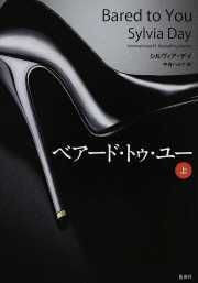 A Crossfire Novel: Bared to you (1 of 2) (Japanese)