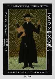 The innocence of Father Brown (Japanese)