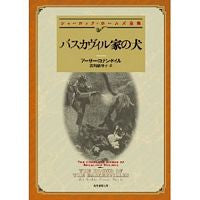 Hound of the Baskervilles (Japanese)