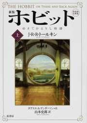 Hobbit or There & Back Again (1 of 2) (Japanese)