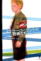 Hitler Youth: Growing Up in Hitler's Shadow (Japanese)