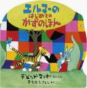 Elmer's First Counting Book (Japanese)