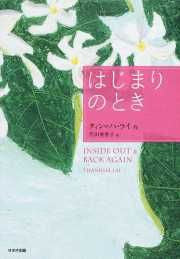Inside Out and Back Again (Japanese)