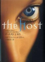 The Host (1 of 3) (Japanese)