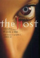 The Host (2 of 3) (Japanese)