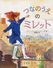 Mirette on the High Wire (Japanese)
