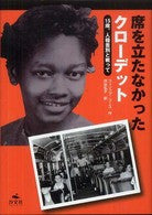 Claudette Colvin: Twice Toward Justice (Japanese)