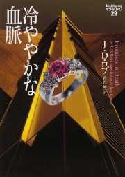 Promises in Death (Japanese)