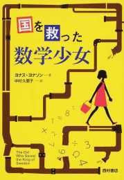 [The Girl Who Saved the King of Sweden] (Japanese)