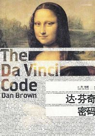 The Da Vinci Code (Simplified Chinese)