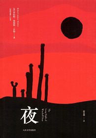 The Long Night of Winchell Dear (Simplified Chinese)