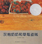 The Grey Lady and the Strawberry Snatcher (Simplified Chinese)