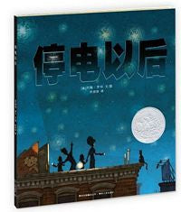 Blackout (Simplified Chinese)