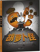 Creepy Carrots! (Simplified Chinese)