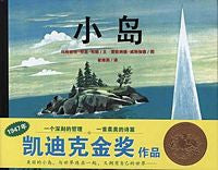 The Little Island (Simplified Chinese)