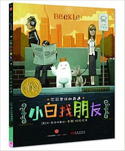 The Adventures of Beekle: The Unimaginary Friend (Simplified Chinese)
