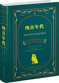 The Age of Innocence (Simplified Chinese/English)