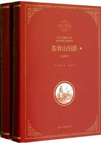 The Count of Monte Cristo (Simplified Chinese)