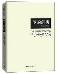 The Interpretation of Dreams (Simplified Chinese)