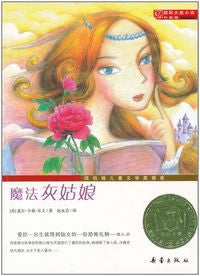 Ella Enchanted (Simplified Chinese)