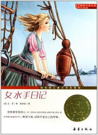 The True Confessions of Charlotte Doyle (Simplified Chinese)