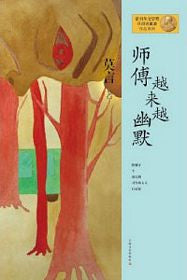 师傅越来约幽默 [Shifu: You'll Do Anything for a Laugh and Other Stories] (Simplified Chinese)