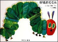 The Very Hungry Caterpillar (Simplified Chinese)