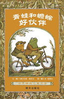 Frog and Toad Together (Simplified Chinese)