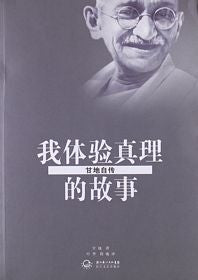 An Autobiography: The Story of My Experiments with Truth (Simplified Chinese)